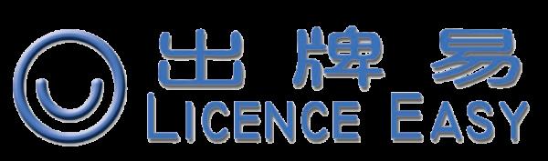出牌易 Licence Easy Logo